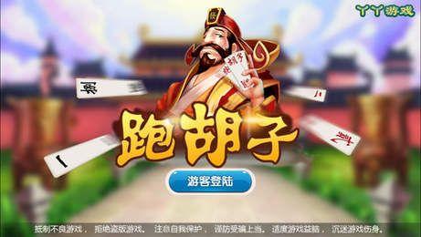 yy耒阳跑胡子手机app最新版下载图片3