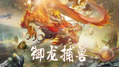山海经妖兽传说变态版图6