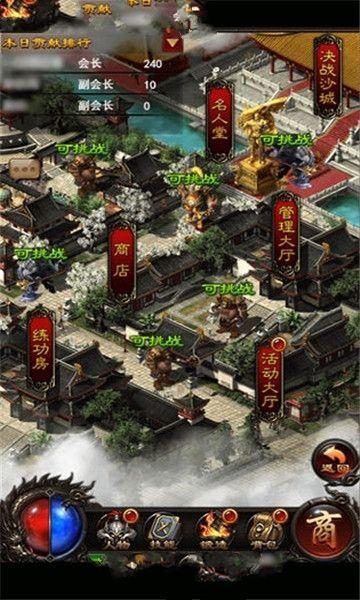 沙城大战手游官网版下载最新版图片3