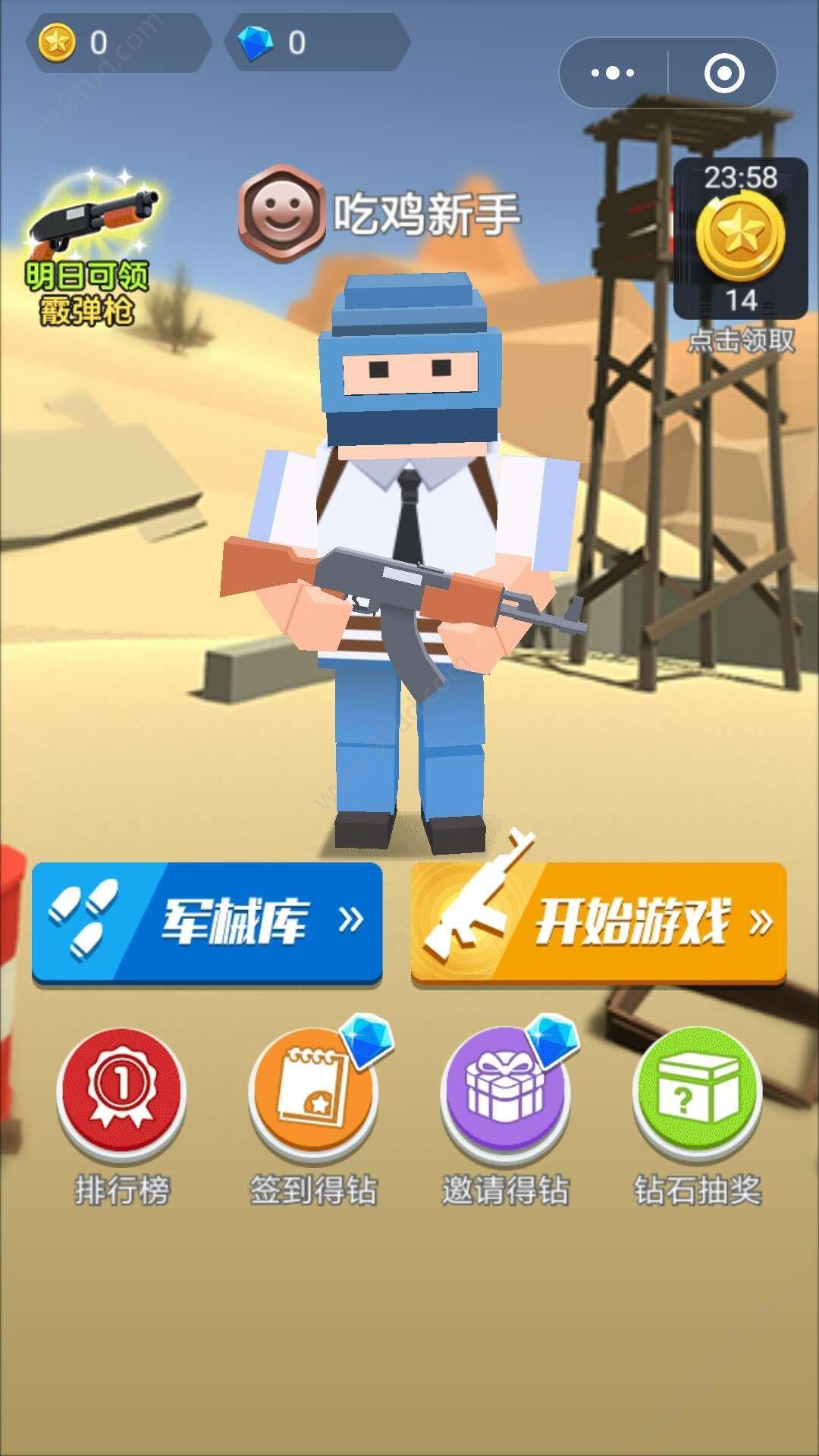 抖音枪枪吃鸡游戏官方网站下载正式版图片4