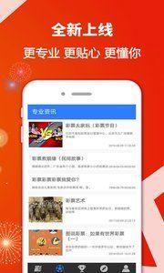 易发彩app官方手机版下载图片2