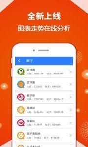 易发彩app官方手机版下载图片3