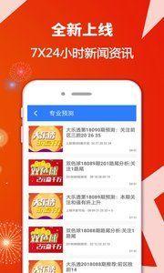 易发彩app官方手机版下载图片4