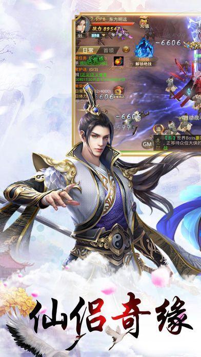 仙神之初手游官网版下载最新版图片3