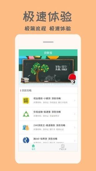 六脉神借贷款官网版app下载图片2