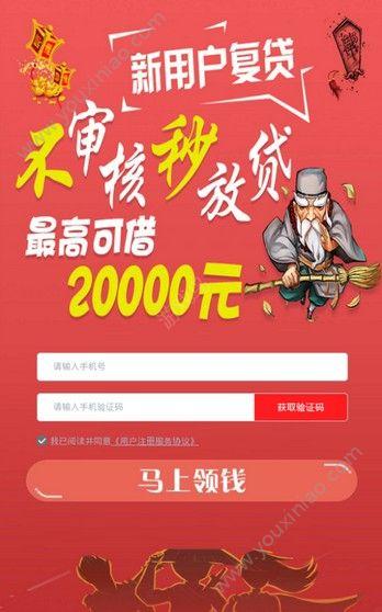六脉神借贷款官网版app下载图片4