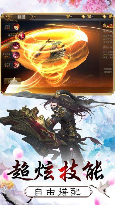 仙神之初手游官网版下载最新版图片2