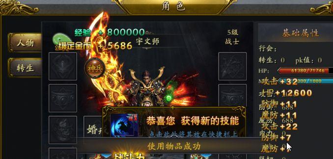 武动传奇手游安卓最新版下载图片2
