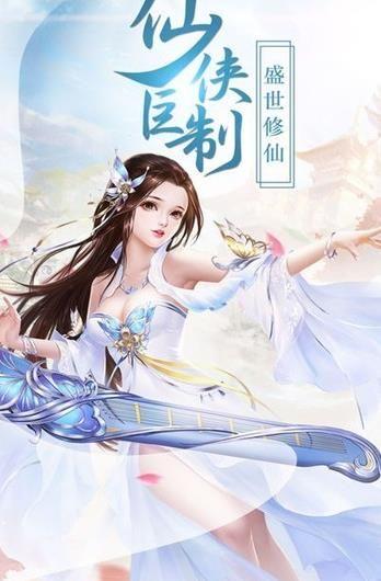 太初仙神录手游官方网站下载安卓版图片1