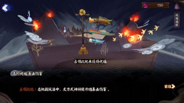 阴阳师战场格怎么玩?战场格玩法介绍图片5