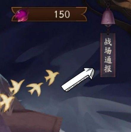 阴阳师战场格怎么玩?战场格玩法介绍图片8