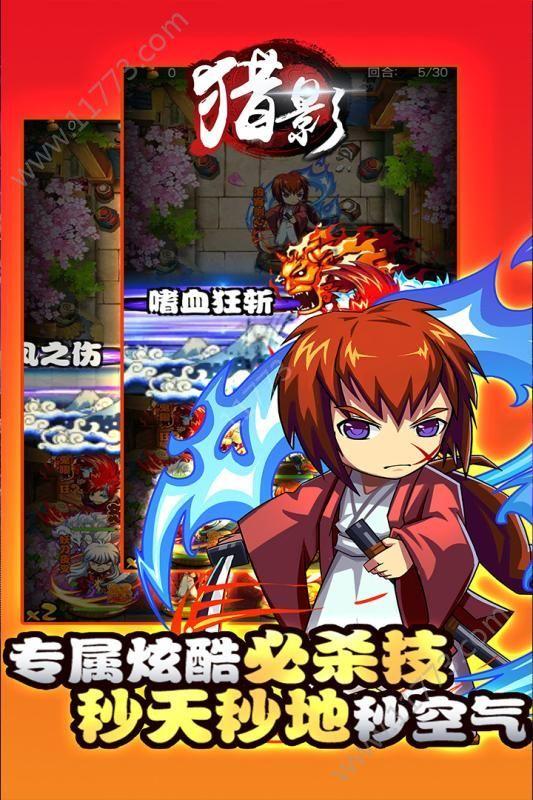 猎影手游最新安卓版下载图片3