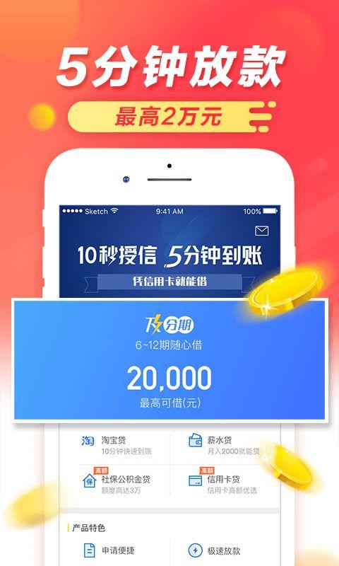 桔米贷app官方网站软件下载图片4