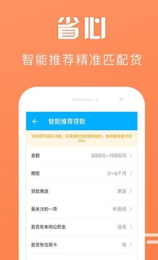 天龙钱包贷款app安卓版下载图片4
