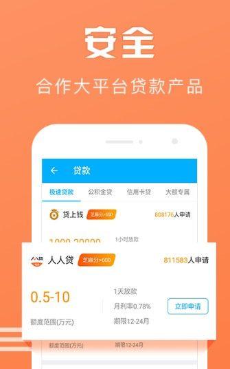 天龙钱包贷款app安卓版下载图片2