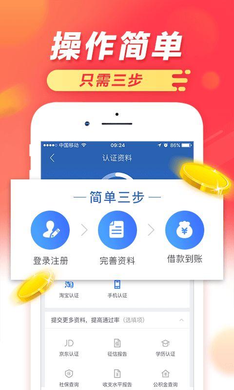 桔米贷app官方网站软件下载图片3