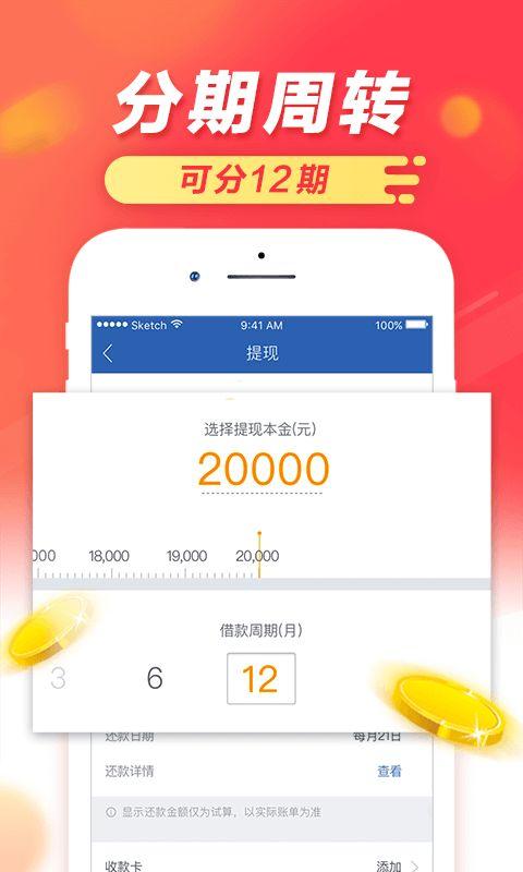 桔米贷app官方网站软件下载图片1