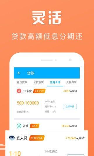 天龙钱包贷款app安卓版下载图片3
