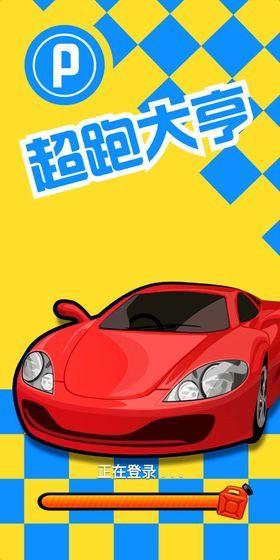 超跑大亨手游安卓官方正式版下载图片1