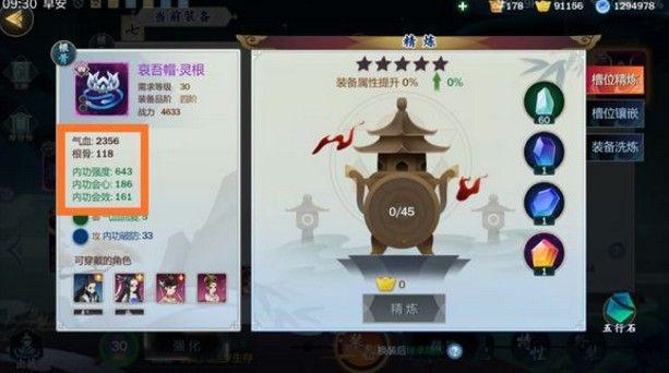 剑网3指尖江湖怎么提升战斗力?快速提升战斗力攻略[视频][多图]图片3
