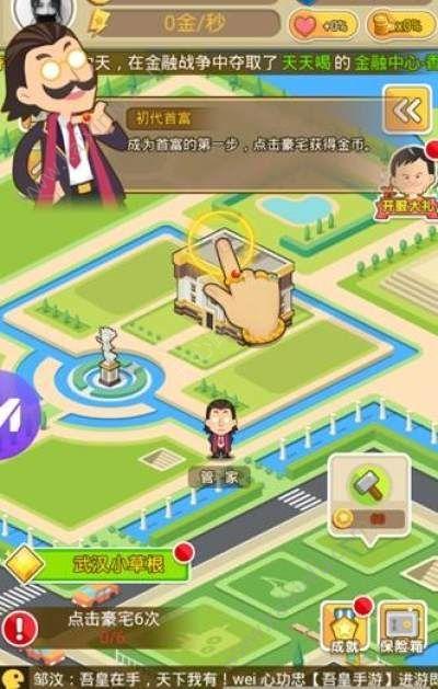 首富成长记手游安卓官网版下载图片1
