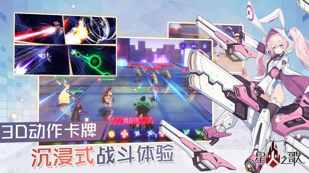 星火之歌手游官方网站下载公测版图片3