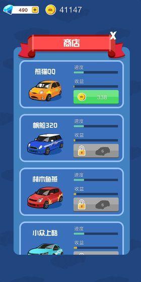 超跑大亨手游安卓官方正式版下载图片4