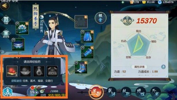 剑网3指尖江湖怎么提升战斗力?快速提升战斗力攻略[视频][多图]图片1