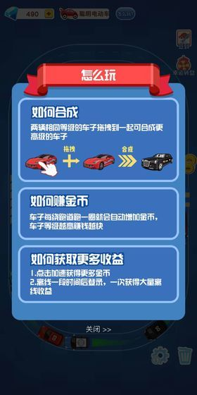 超跑大亨手游安卓官方正式版下载图片2