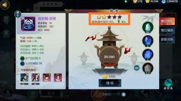 剑网3指尖江湖怎么提升战斗力?快速提升战斗力攻略[视频][多图]图片2