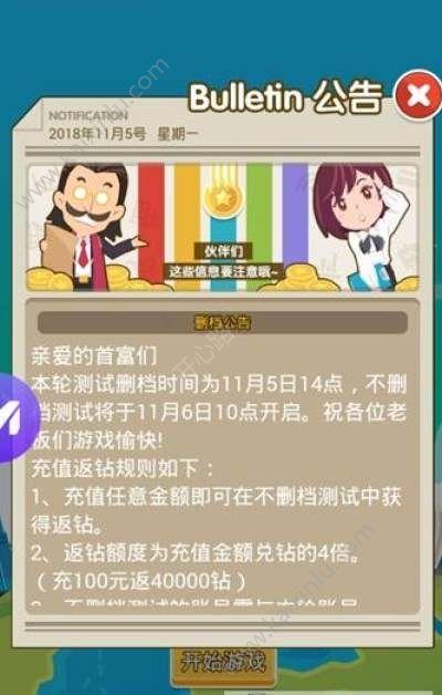 首富成长记手游安卓官网版下载图片2