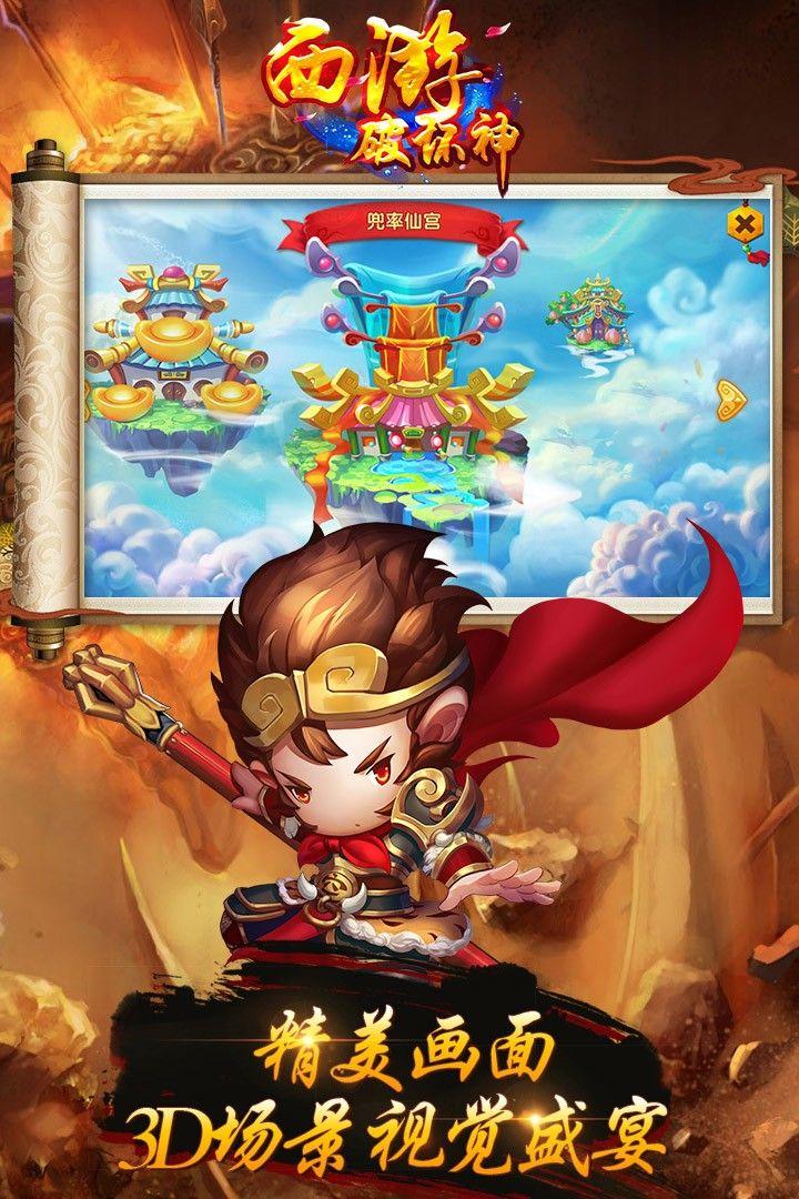 西游破坏神官方网站正式版下载图片4