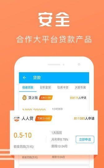 鑫多多贷款入口官方app下载图片1