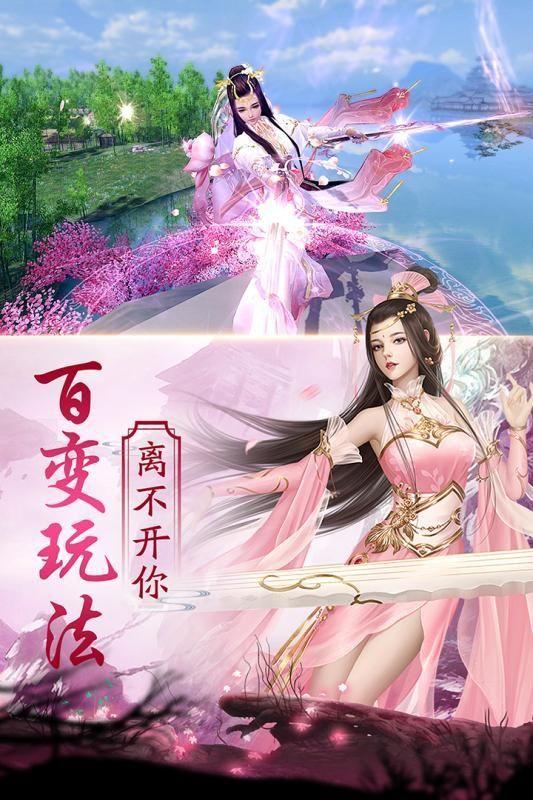 至尊仙道手游官网版下载最新版图片3