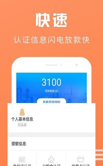 鑫多多贷款入口官方app下载图片3