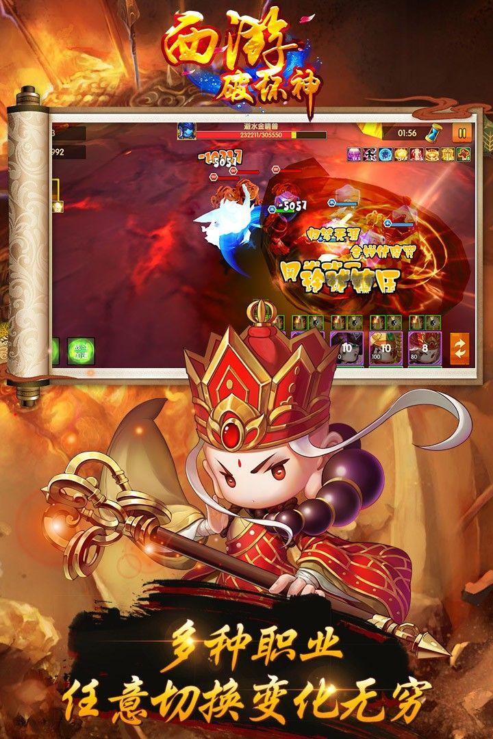 西游破坏神官方网站正式版下载图片3