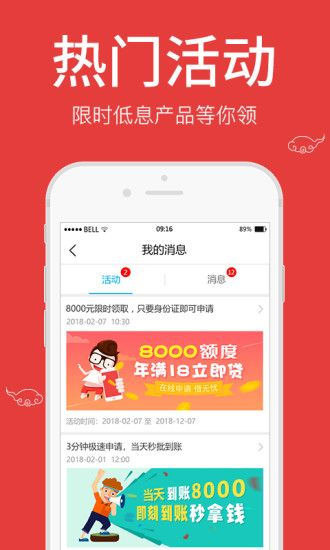 壹钱通道贷款官网平台app下载图片4