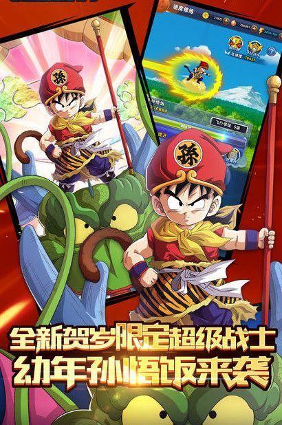 赛亚龙珠手游官网版下载最新版图片4