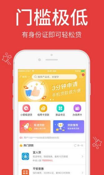 壹钱通道贷款官网平台app下载图片1