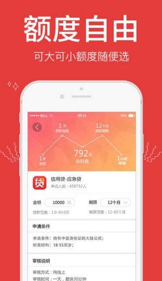 壹钱通道贷款官网平台app下载图片2