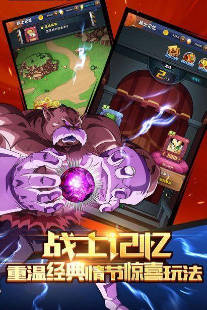 赛亚龙珠手游官网版下载最新版图片2