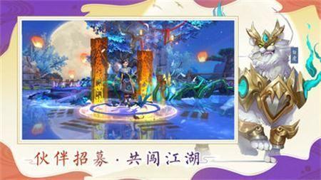 仗剑四海安卓手机官网版下载图片2