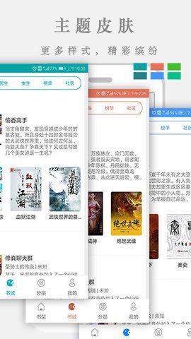大V阅读官方手机版app下载图片4