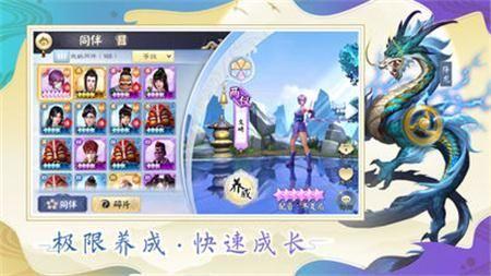 仗剑四海安卓手机官网版下载图片3