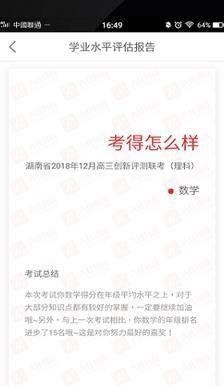 爱乐成绩app官方安卓版下载图片2