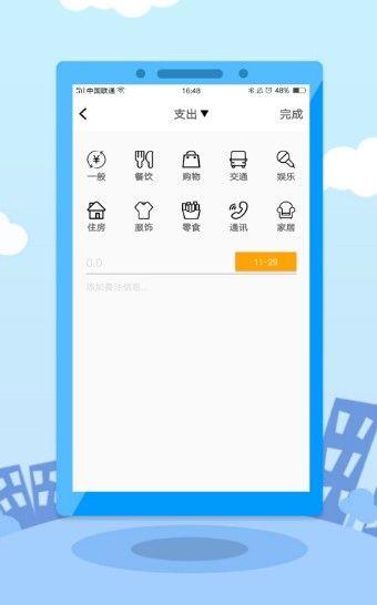 小山竹贷款app安卓版下载图片1