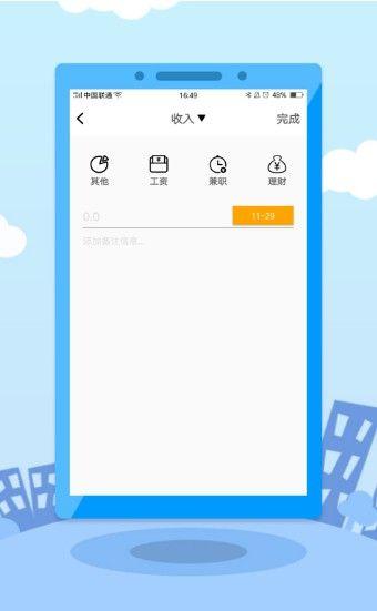 小山竹贷款app安卓版下载图片4