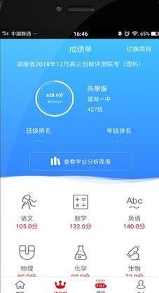 爱乐成绩app官方安卓版下载图片3