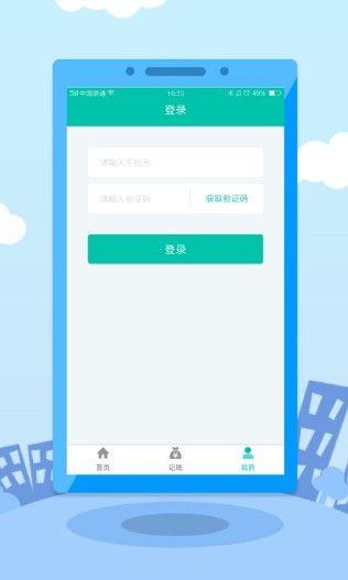 小山竹贷款app安卓版下载图片2