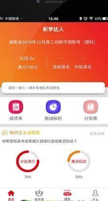 爱乐成绩app官方安卓版下载图片1